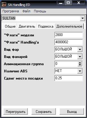 Программа для редактирования handling